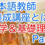 日本語教師養成講座を受講してみた感想を語ります!!Part1