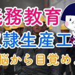日本の義務教育は奴隷生産工場&洗脳する場所!その理由は??
