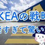 世界No.1家具店「IKEA」のマーケティング戦略とは??