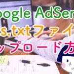 Google AdSense「ads.txt」ファイルをアップロードする方法とは?