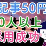 1記事50円で60人以上を採用することに成功した秘密とは??