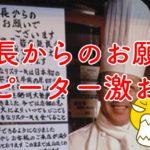 いきなりステーキ「社長からのお願い」が自虐ネタすぎて批判殺到!?