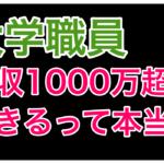 大学職員の給料は高すぎ!?1000万円超えもできるって本当?