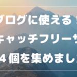 【ブログ初心者向け】アイキャッチに使える画像フリーサイト14選!